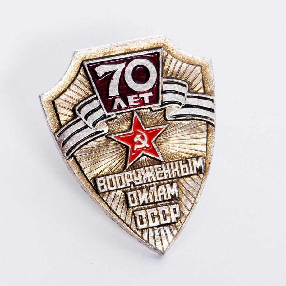 купить Значок 70 лет Вооруженным Силам СССР (Разновидность случайная )
