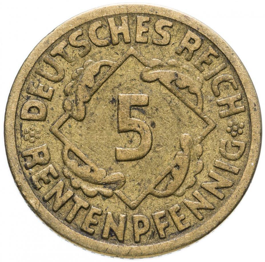 купить Германия 5 пфеннигов (рентенпфеннигов, rentenpfennig) 1924 А
