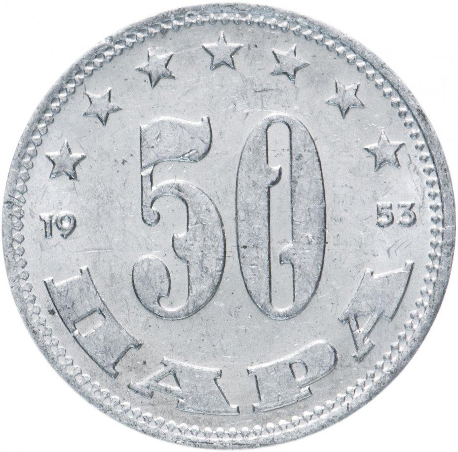 купить Югославия 50 пар (пара, para) 1953