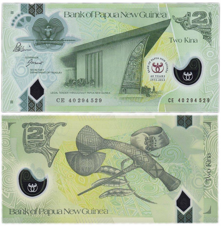 купить Папуа -Новая Гвинея 2 кина 2013 (Pick 45) 40 лет банку пластик