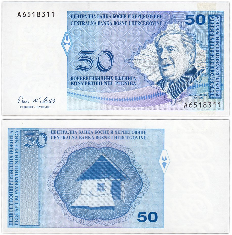 купить Босния и Герцеговина 50 пфенигов 1998 (Pick 58)