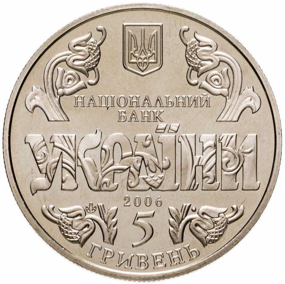 "купить Украина 5 гривен 2006 ""10 лет Конституции"""