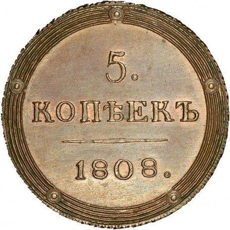 купить 5 копеек 1808 года КМ новодел