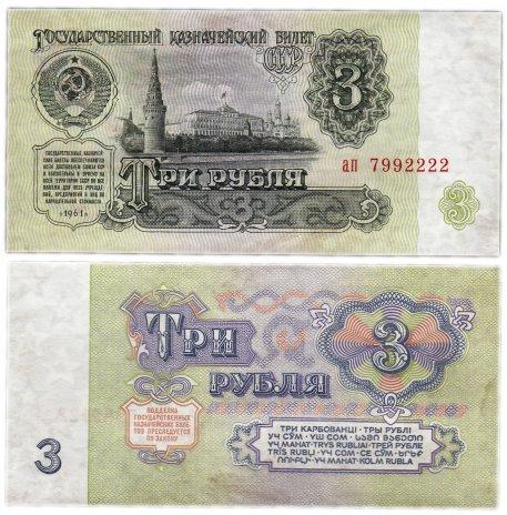 купить 3 рубля 1961 красивый номер 7992222