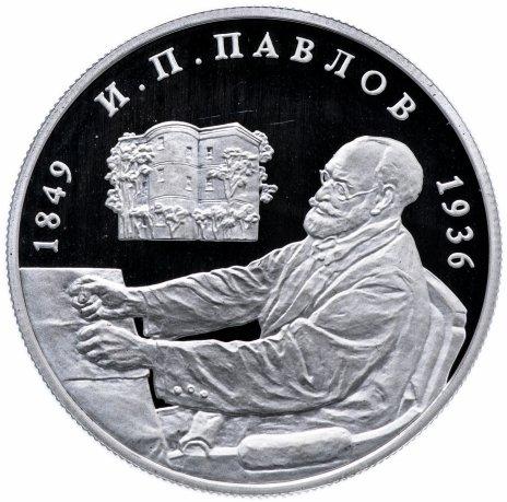 """купить 2 рубля 1999 ММД """"150-летие со дня рождения И.П. Павлова. Портрет за столом"""""""