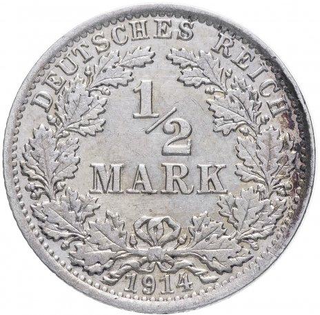"""купить Германия(Германская Империя) 1/2 рейх марки 1914 """"А"""""""