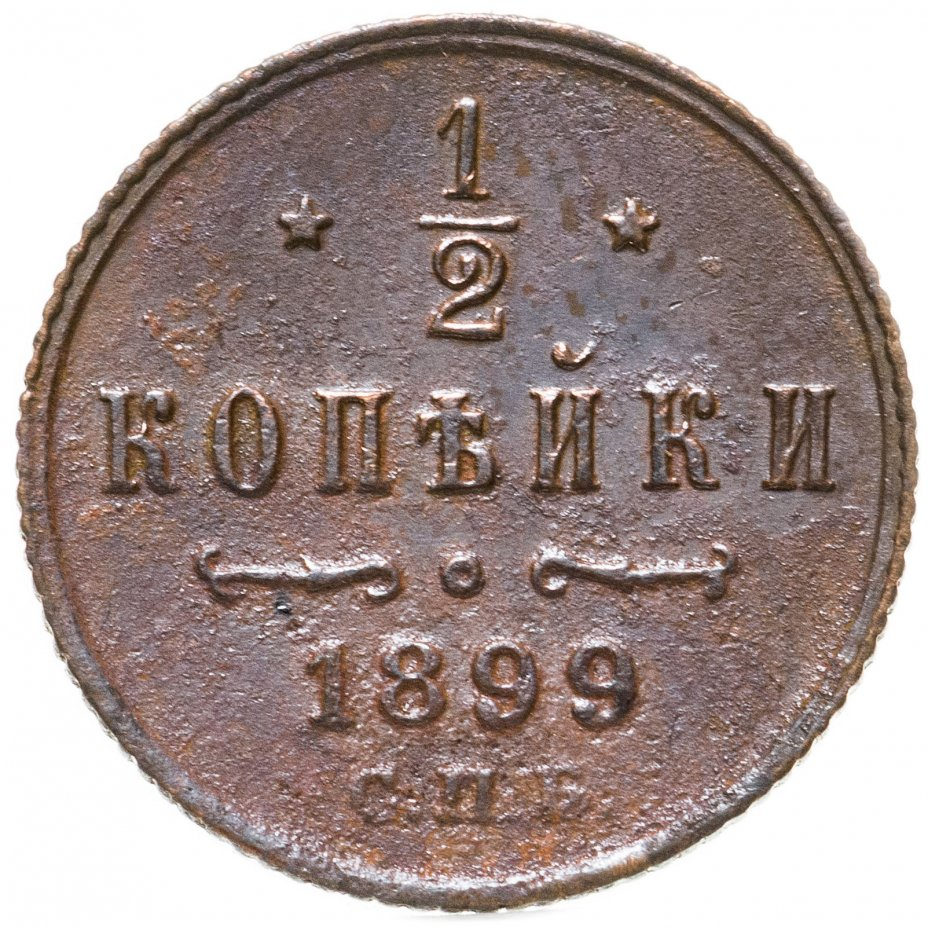 купить 1/2 копейки 1899 СПБ