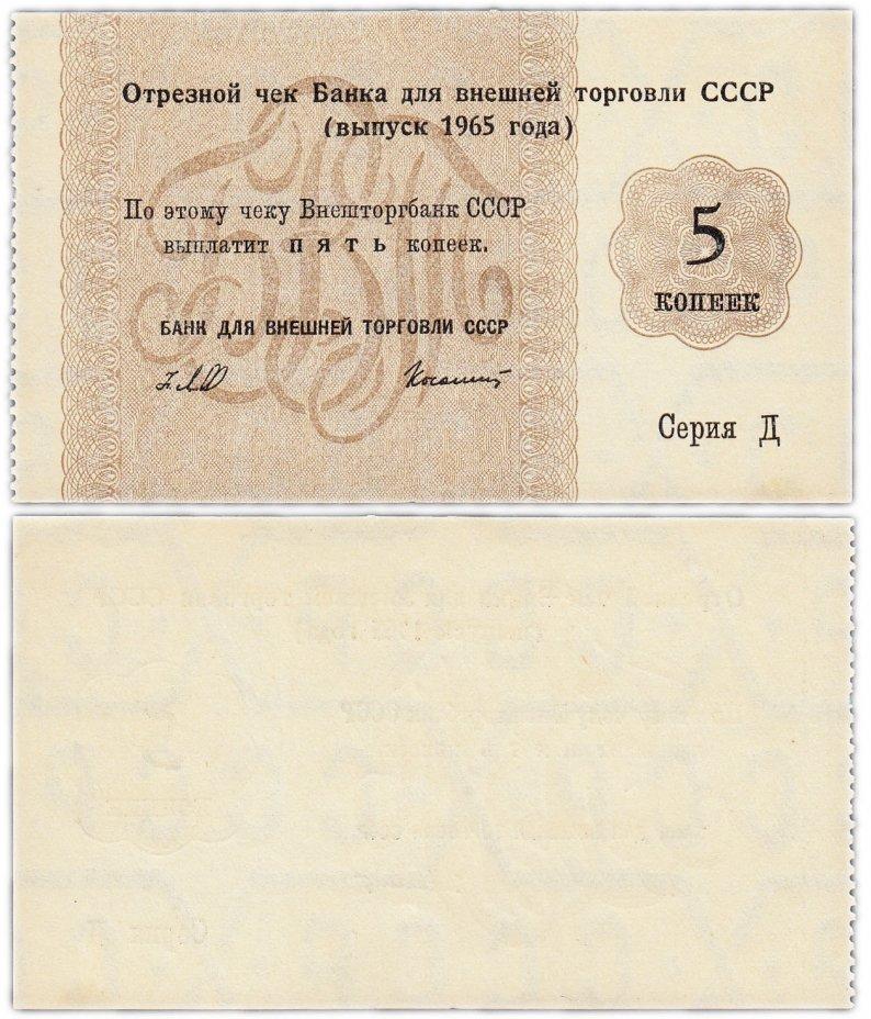 купить Отрезной чек (серия Д) 5 копеек 1965 ПРЕСС