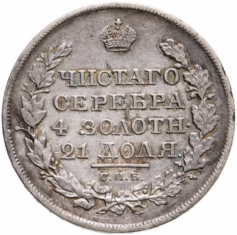 купить 1 рубль 1819 СПБ-ПС