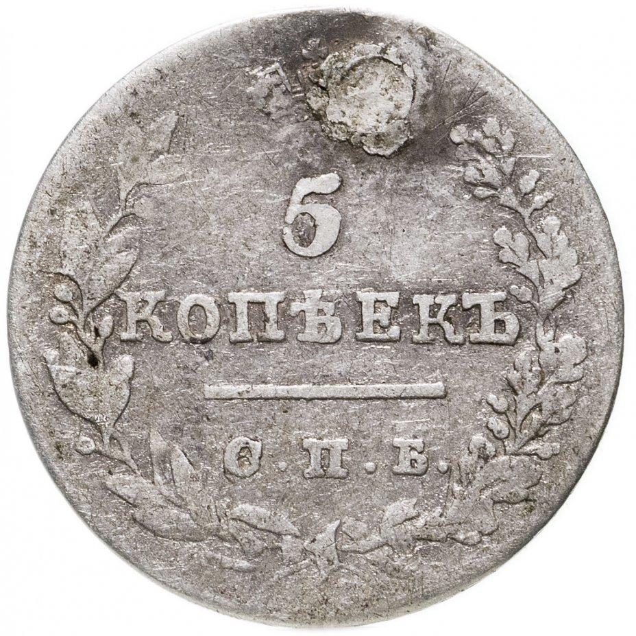 купить 5 копеек 1828 СПБ-НГ