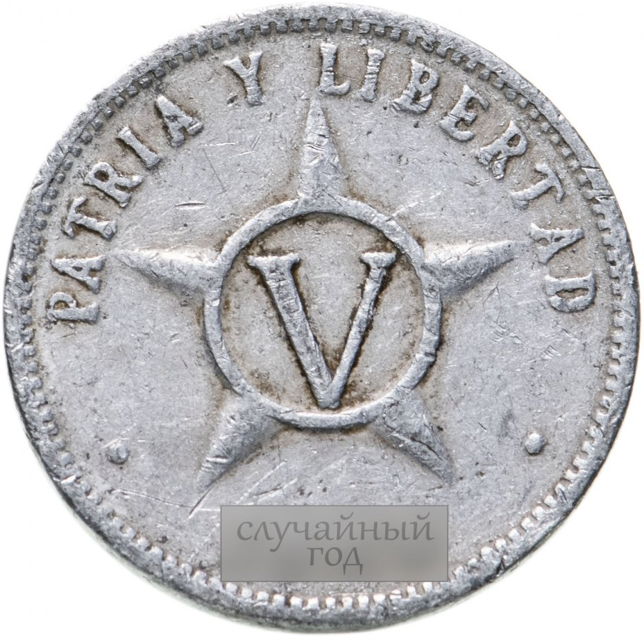 купить Куба 5 сентаво (centavos) 1963-2015, случайная дата