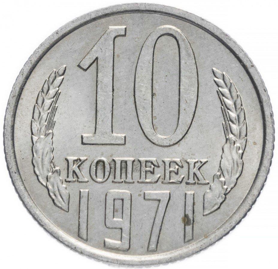 купить 10 копеек 1971