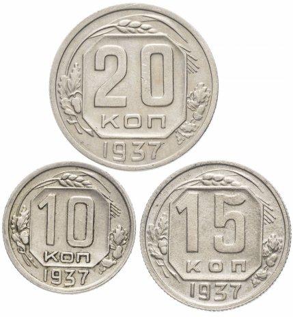 купить Набор монет 1937 года 10, 15 и 20 копеек (3 монеты)