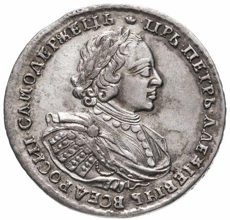 купить 1 рубль 1720   портрет в наплечниках, без инициалов медальера, с пальмовой ветвью на груди