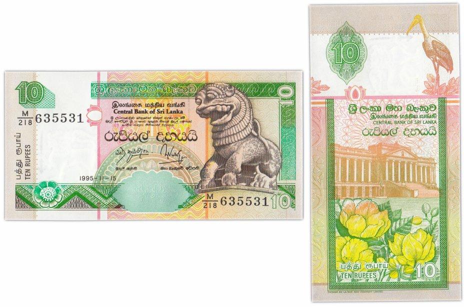 купить Шри - Ланка 10 рупий 1995 (Pick 108а)