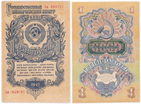 """купить 1 рубль 1947 16 лент, шрифт """"У"""", тип литер Большая/маленькая, В47.1.2 по Засько ПРЕСС"""