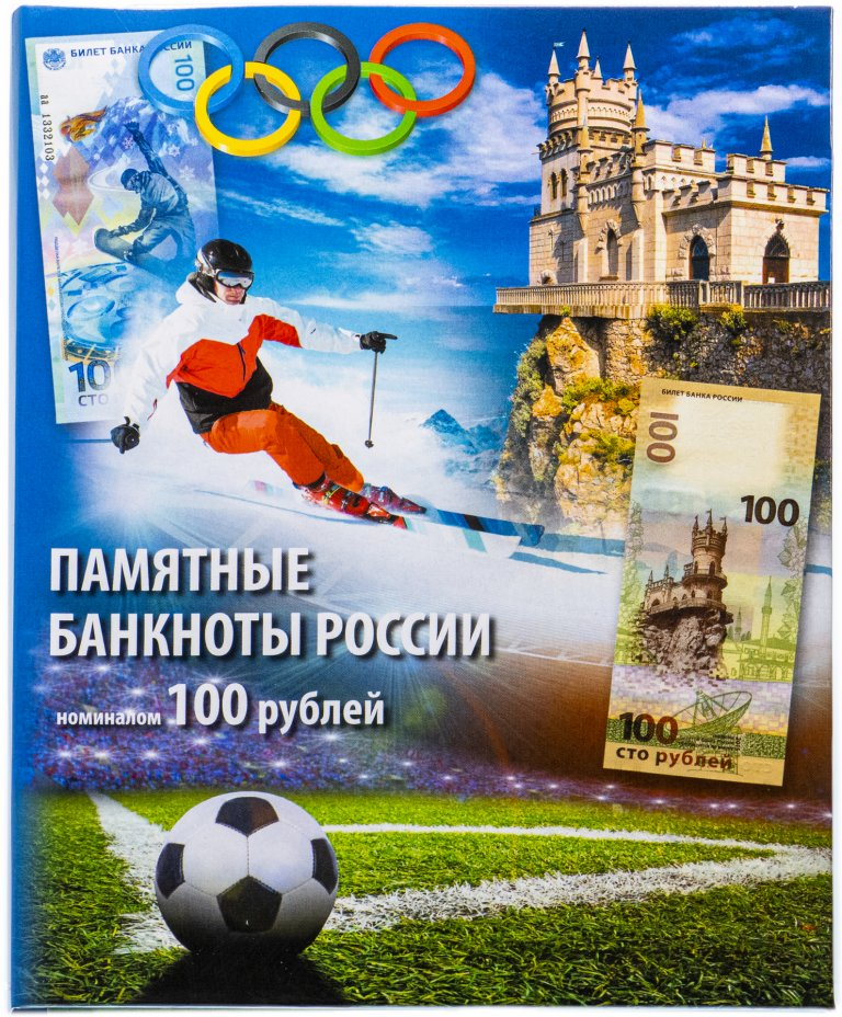 купить Альбом для 3х памятных банкнот 100 рублей: Сочи, Крым, Футбол
