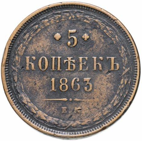 купить 5 копеек 1863 ЕМ