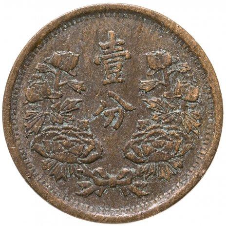 купить Маньчжоу-го (Китай, Японская оккупация) 1 фынь (фэнь, fen) 1934 - 3 год правления Датун