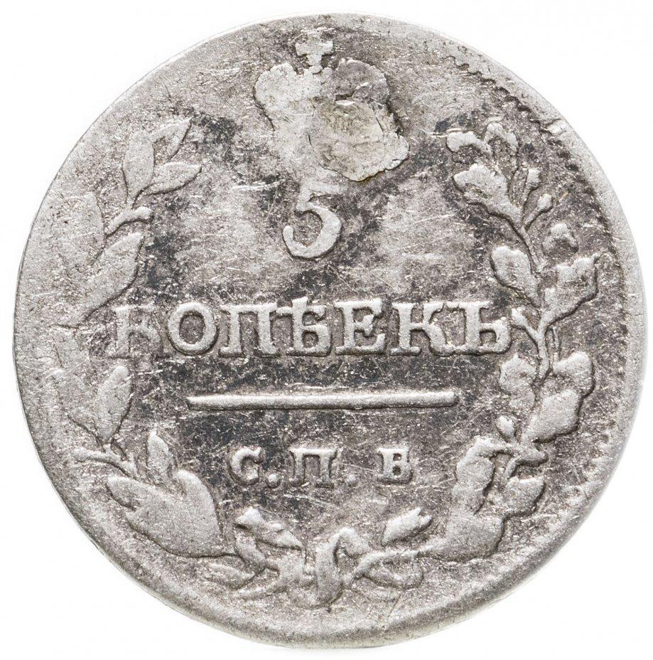 купить 5 копеек 1816 СПБ-ПС