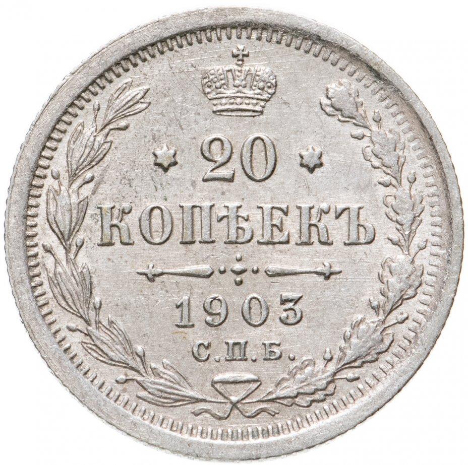 купить 20 копеек 1903 СПБ-АР