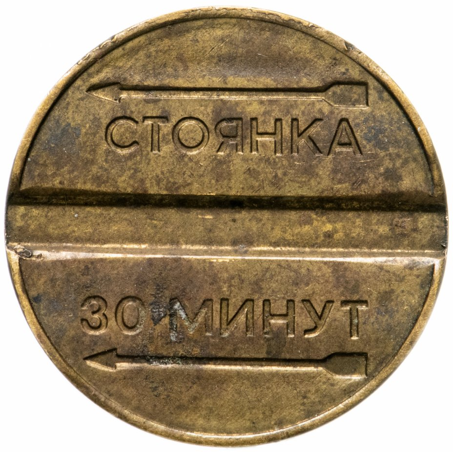 купить Жетон парковочный  на 30 минут, латунь, РФ, г. Москва, 1994 г.