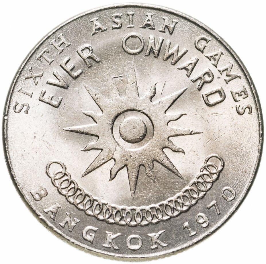 """купить Таиланд 1 бат 1970 """"VI Азиатские игры в Бангкоке"""""""