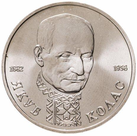 """купить 1 рубль 1992 ЛМД """"110-летие со дня рождения Я. Коласа"""""""