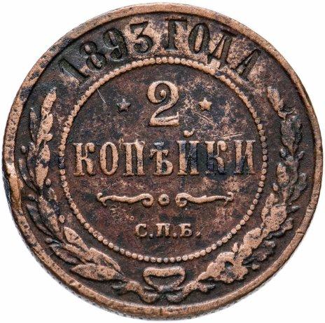 купить 2 копейки 1893 СПБ