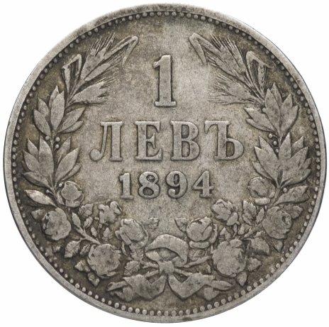 купить Болгария 1 лев 1894