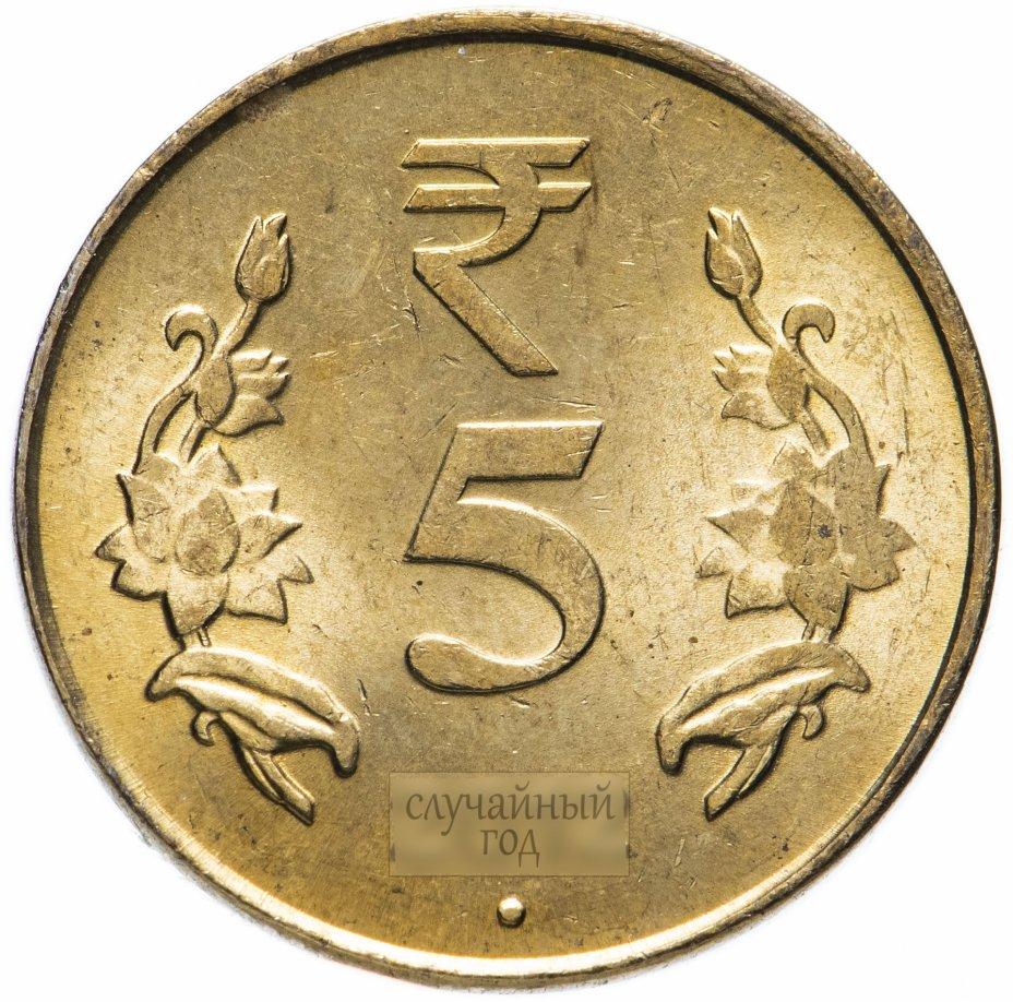 купить Индия 5 рупий (rupees) 2011-2019, случайная дата и монетный двор