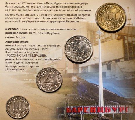 купить Годовой набор о. Шпицберген 1993 ММД  Арктикуголь, о. Шпицберген