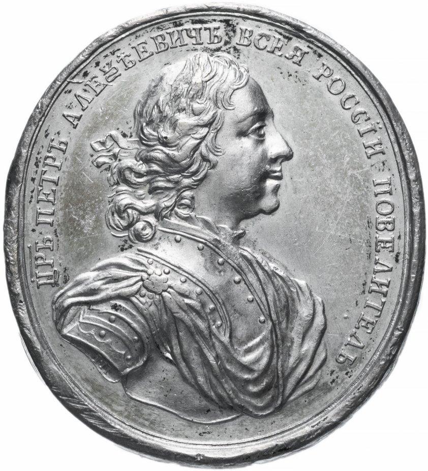 купить Наградная медаль капитану Матвею Симонтову за строительство гавани в Таганроге в 1709 г., новодел