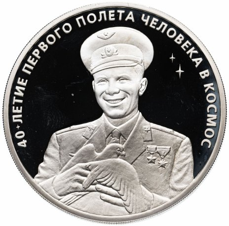"""купить 3 рубля 2001 ММД  """"Гагарин Ю.А. - 40-летие космического полета"""""""
