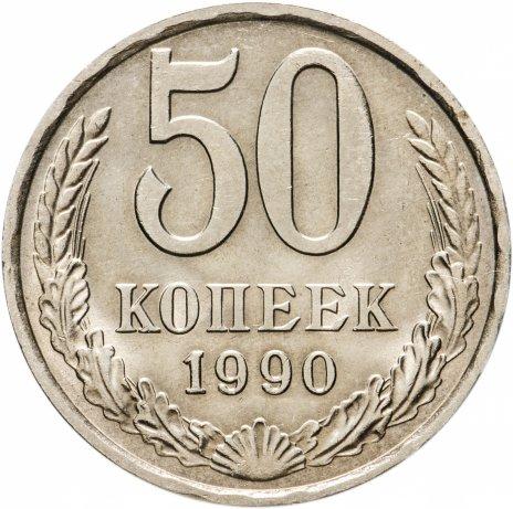 купить 50 копеек 1990