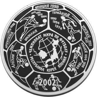 100 рублей 2002г футбол купить гурт монеты 2 рубля