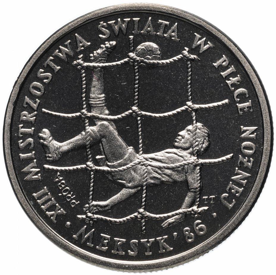 купить Польша 200 злотых (zlotych) 1985 Чемпионат мира по футболу 1986