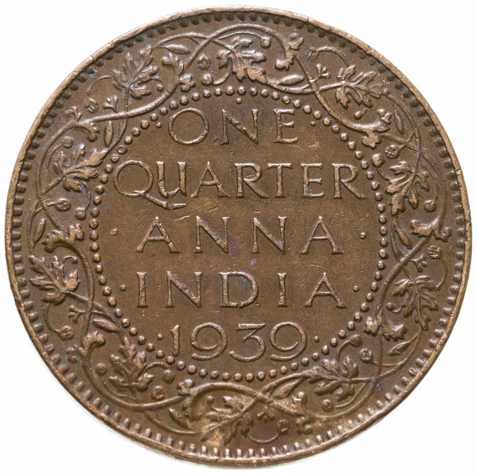 купить Индия 1/4 анны 1939