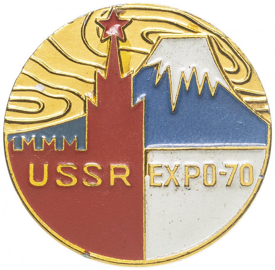 "купить Значок СССР,  "" USSR EXPO-70."",  Булавка,  ММД"