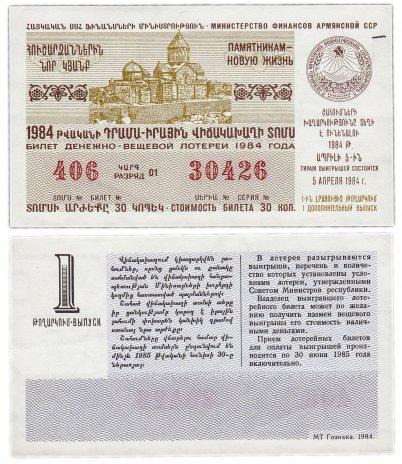 купить Лотерейный билет Армения 30 копеек 1984 (1-й дополнительный выпуск)