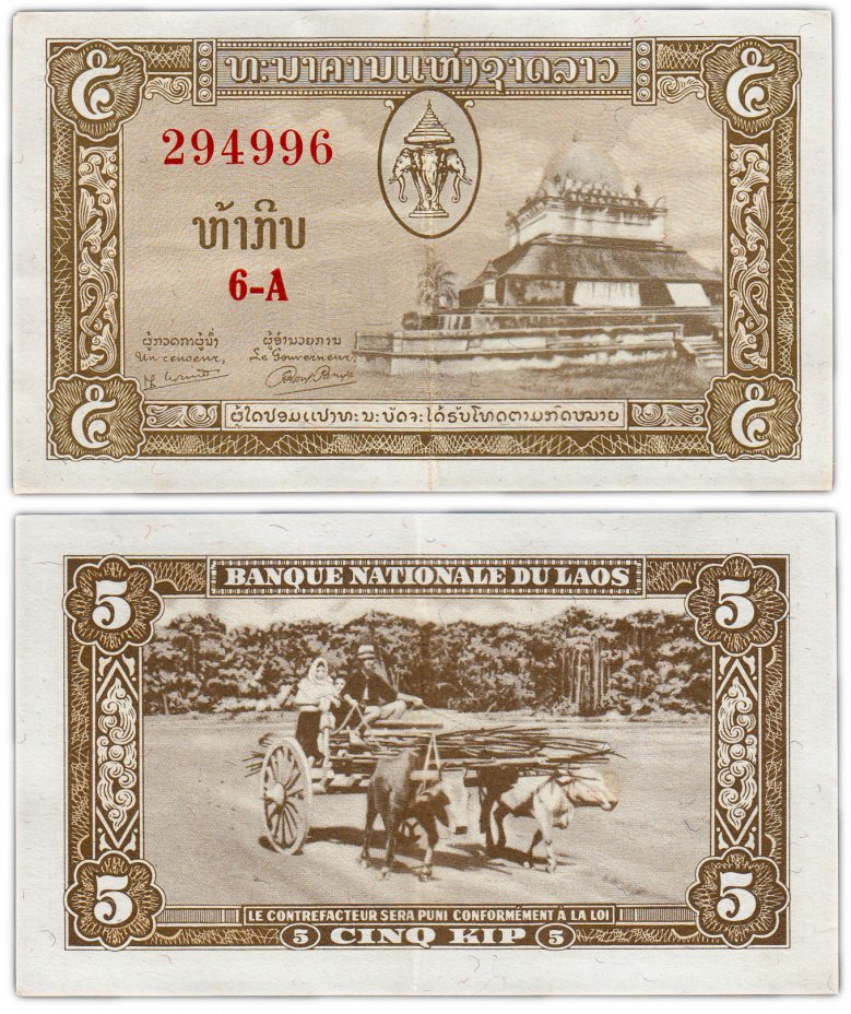 купить Лаос 5 кип 1957 год (Pick 2)