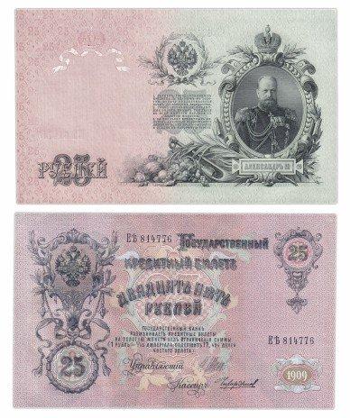 купить 25 рублей 1909 Шипов, кассир Чихиржин
