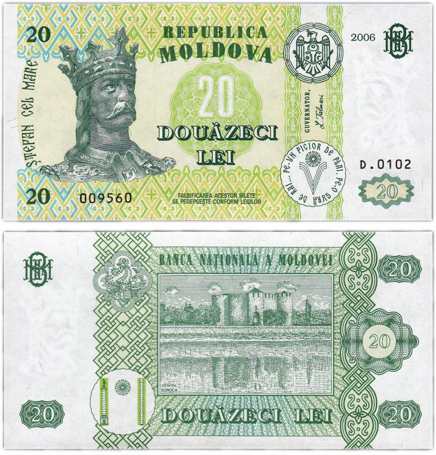 купить Молдова 20 лей 2006