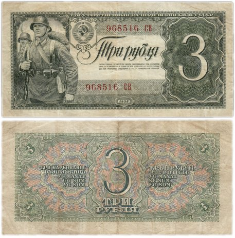 купить 3 рубля 1938