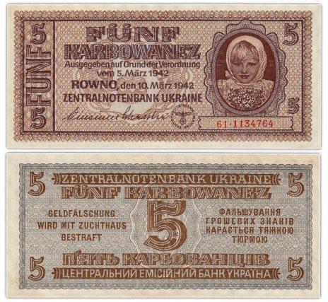 купить Украина 5 карбованцев 1942 Немецкая оккупация