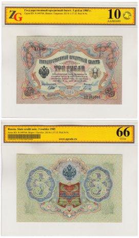 купить 3 рубля 1905 Шипов, кассир Гаврилов, в слабе ZG GUnc66 ПРЕСС