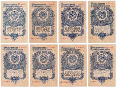купить Набор 1 рубль 1947 года 8 первых выпусков по Засько В47.1.1-В47.1.8 (8 бон)