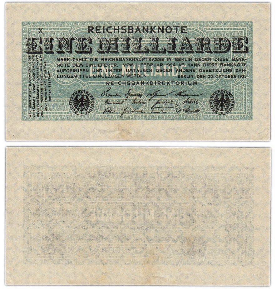 купить Германия 1000000000 марок 1923 (Pick 122)