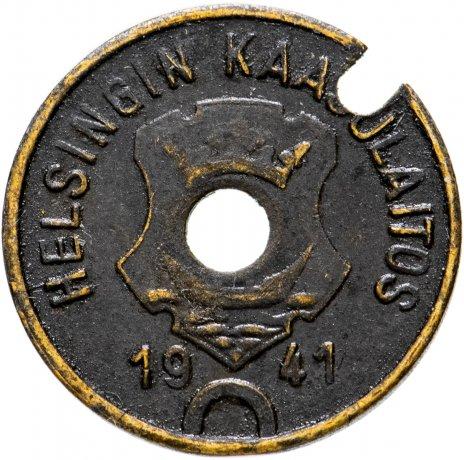 купить Финляндия Жетон газовый Хельсингин Каасулайтос (Helsingin Kaasulaitos) 1941