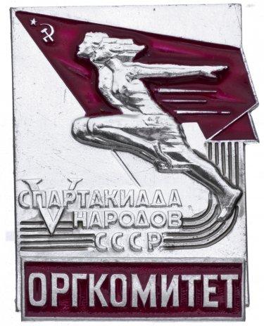 купить Знак V Спартакиада Народов СССР - Оргкомитет (Разновидность случайная )